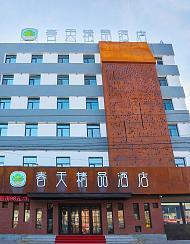 春天精品酒店(哈尔滨红旗大街店)
