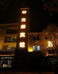 哈尔滨万顺宾馆