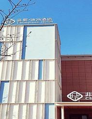 非繁冰谷酒店(大连春柳地铁站店)