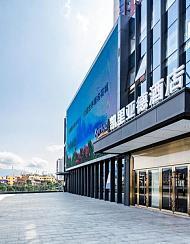 凯里亚德酒店(深圳麟恒广场六约地铁站店)