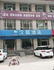 汉庭酒店(济南解放路店)