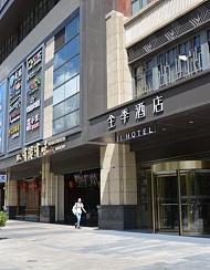 全季酒店(上海水产路翼生活广场店)