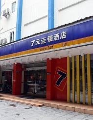7天连锁酒店(长沙定王台省人民医院店)
