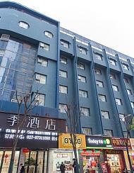 全季酒店(武汉武昌中南路店)