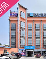 汉庭酒店(上海虹桥枢纽七莘路店)