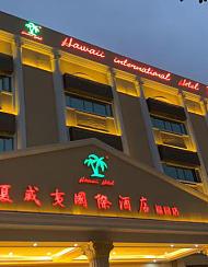 夏威夷国际酒店(深圳国际会展中心福园店)