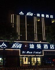 长沙迪曼酒店