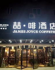 喆啡酒店(青岛台东步行街营口路店)