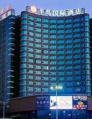 怀化半岛国际酒店