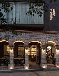 杭州一淑·书舍酒店