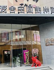 爱舍空间美岸酒店(青岛五四广场店)