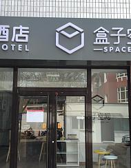 盒子空间馆(北京北大店)
