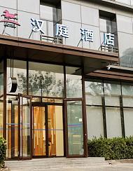 汉庭酒店(北京五棵松体育馆店)