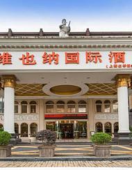 维也纳国际酒店(上海虹桥机场国展中心纪翟路店)