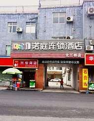诺庭连锁酒店(韶关北江桥店)
