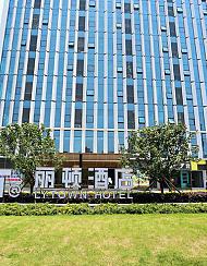 丽顿酒店(武汉青山众圆店)