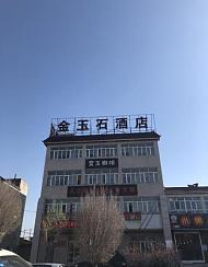 乌鲁木齐金玉石酒店