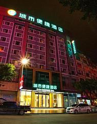城市便捷酒店(贺州广场店)
