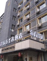 东方圣达文化酒店(北京天安门王府井店)