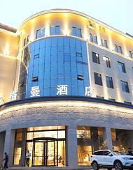 丁格曼酒店(泰山天外村店)