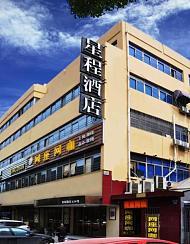 星程酒店(苏州东环路地铁站店)
