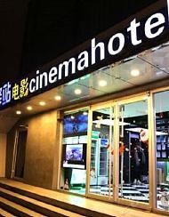 云川3D电影酒店(北京鸟巢对外经贸店)