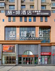 喆啡酒店(沈阳北站市府广场地铁站店)