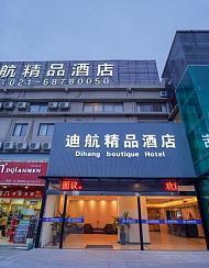 迪航精品酒店(上海浦东机场店)