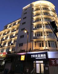 7天连锁酒店(青岛栈桥火车站地铁站店)