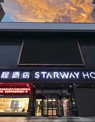 星程酒店(杭州下沙金沙湖店)