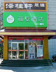 海友酒店(北京西直门文慧桥店)