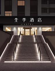全季酒店(青岛登州路啤酒街店)