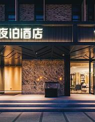 云和夜泊酒店(上海虹桥枢纽国展中心店)