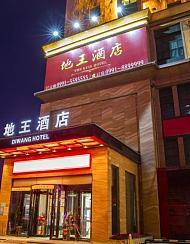 乌鲁木齐地王酒店