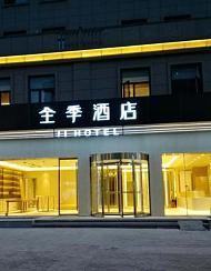 全季酒店(上海美兰湖美安路店)