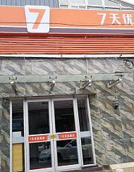 7天优品酒店(北京西单灵境胡同地铁站店)