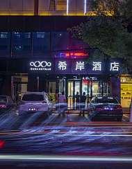 希岸酒店(平遥古城火车站店)