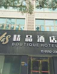 贝多拉精品酒店(厦门海沧店)