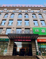 和颐至尚酒店(哈尔滨火车站果戈里医大一院店)