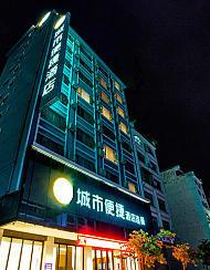 城市便捷酒店(贺州高铁站店)