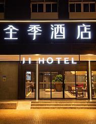 全季酒店(厦门火车站店)