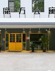 魔方公寓(广州赤岗店)