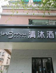 清沐酒店(南京莫愁湖地铁站店)