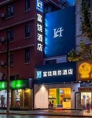 上海富饶商务酒店
