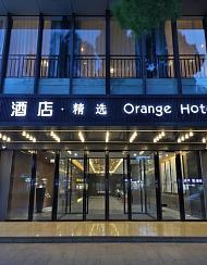 桔子酒店(苏州观前街店)