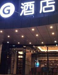 太原G酒店