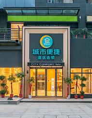 城市便捷酒店(武汉汉阳火车站地铁站店)