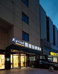 凯里亚德酒店(苏州观前街十全街店)
