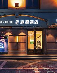 西安钟楼森德酒店