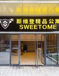 斯维登精品公寓(成都悦荟时代广场店)